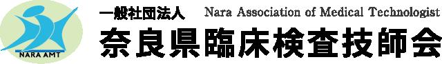 一般社団法人 奈良県臨床検査技師会